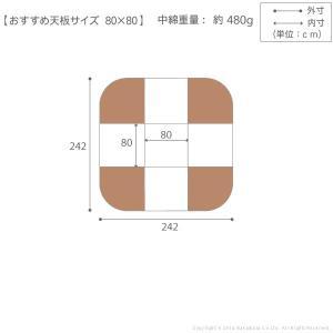 こたつ布団 正方形 はっ水リバーシブルターンナップダイニングこたつ布団 〔モルフダイニング〕 80x80cmこたつ用(242x242) 省スペース|takanonaisou|04