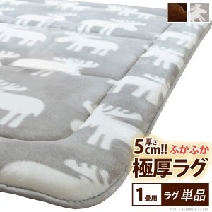 ホットカーペット カバー ふかふか極厚ラグ 〔ミューク〕単品カバー1畳 厚手 床暖房対応|takanonaisou