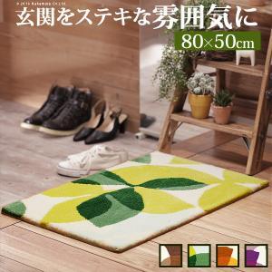 玄関マット 室内 玄関マット 〔フォーリア〕 80x50cm 洗える|takanonaisou