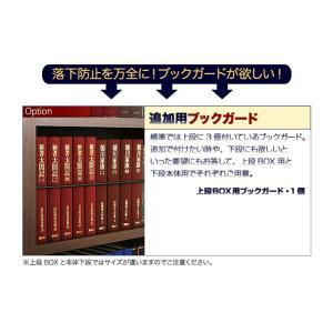 上段BOX用追加ブックガード|takanonaisou