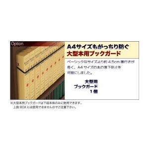 下段大型本用ブックガード|takanonaisou
