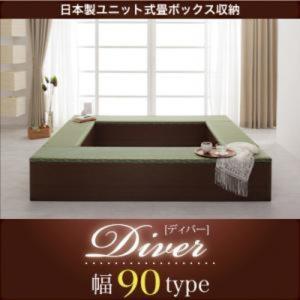 日本製ユニット式畳ボックス収納 Diver ディバー 1体 90タイプ|takanonaisou