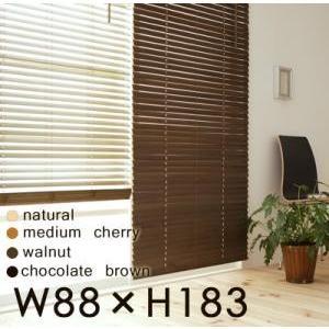 木製ブラインド【MOKUBE】もくべ  W88×H183|takanonaisou