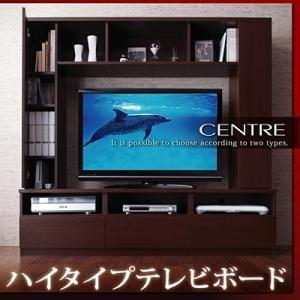 ハイタイプテレビボード【centre】セントレ|takanonaisou