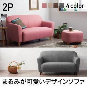 まるみが可愛いコンパクトソファ【Linoa】リノア 2P|takanonaisou