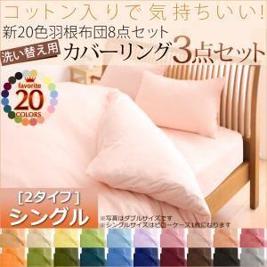 新20色羽根布団8点セット洗い替え用布団カバー3点セット シングル3点セット|takanonaisou