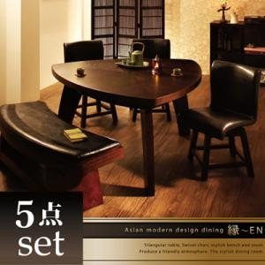 【代引き不可】アジアンモダンデザインダイニング 縁〜EN /5点セット(テーブル+回転チェア×3+ベンチ)|takanonaisou
