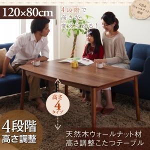 4段階で高さが変えられる 天然木ウォールナット材高さ調整こたつテーブル Nolan ノーラン 4尺長方形(80×120cm) takanonaisou