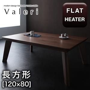 モダンデザインフラットヒーターこたつテーブル【Valeri】ヴァレーリ/長方形(120×80) takanonaisou