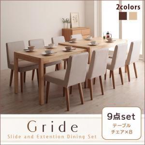 スライド伸縮テーブルダイニング【Gride】グライド9点セット(テーブル+チェア×8) takanonaisou