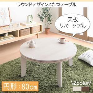 オーバル&ラウンドデザイン天板リバーシブルこたつテーブル【Paleta】パレタ/円形(W80) takanonaisou