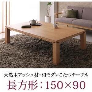 天然木アッシュ材 和モダンデザインこたつテーブル【CALORE−WIDE】カローレワイド/長方形(150×90) takanonaisou