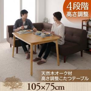 4段階で高さが変えられる!天然木オーク材高さ調整こたつテーブル【Ramillies】ラミリ/長方形(105×75) takanonaisou