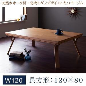 天然木オーク材・北欧モダンデザインこたつテーブル【Catlaya】カトレーヤ/長方形(120×80) takanonaisou
