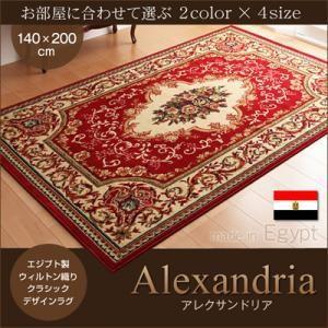 エジプト製ウィルトン織りクラシックデザインラグ Alexandria アレクサンドリア 140×200cm|takanonaisou