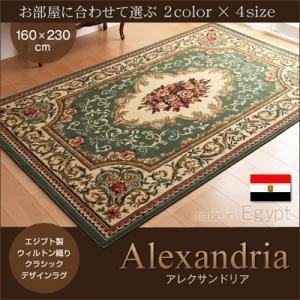 エジプト製ウィルトン織りクラシックデザインラグ Alexandria アレクサンドリア 160×230cm|takanonaisou