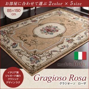 イタリア製ジャガード織りクラシックデザインラグ Gragioso Rosa グラジオーソ ローザ 85×150cm|takanonaisou