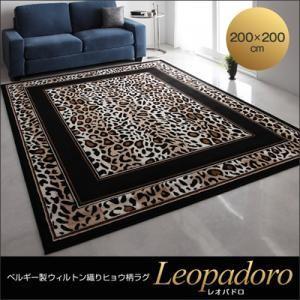 ベルギー製ウィルトン織りヒョウ柄ラグ Leopadoro レオパドロ 200×200cm|takanonaisou