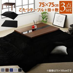 アーバンモダンデザインこたつ GWILT FK エフケー こたつ3点セット(テーブル+掛・敷布団) 正方形(75×75cm)|takanonaisou