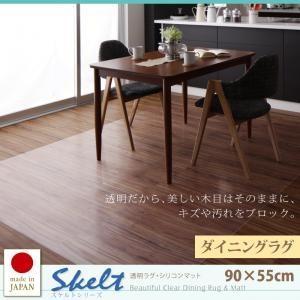 透明ラグ・シリコンマット スケルトシリーズ Skelt スケルト ダイニングラグ 90×55cm|takanonaisou