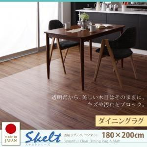 透明ラグ・シリコンマット スケルトシリーズ Skelt スケルト ダイニングラグ 180×200cm|takanonaisou