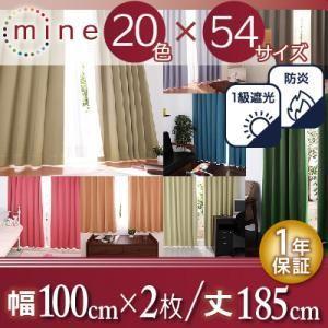 20色×54サイズから選べる防炎・1級遮光カーテン mine マイン 2枚 幅100×185cm|takanonaisou