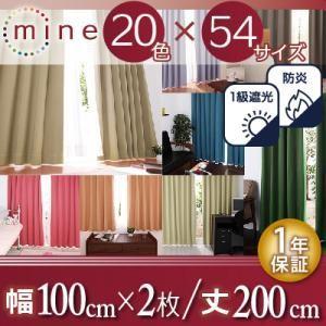 20色×54サイズから選べる防炎・1級遮光カーテン mine マイン 2枚 幅100×200cm|takanonaisou