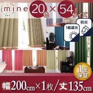 20色×54サイズから選べる防炎・1級遮光カーテン mine マイン 1枚 幅200×135cm|takanonaisou