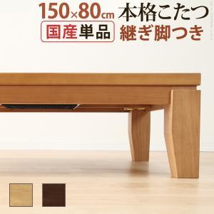 こたつ ディレット 150×80cm 長方形 コタツ こたつテーブル ローテーブル|takanonaisou