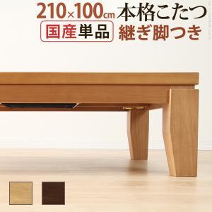 こたつ ディレット 210×100cm 長方形 コタツ こたつテーブル ローテーブル|takanonaisou