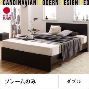 国産・デザインすのこベッド Atchison アチソン ベッドフレームのみ ダブル|takanonaisou