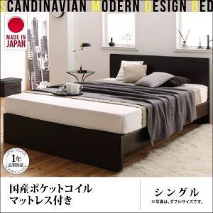 国産・デザインすのこベッド Atchison アチソン 国産ポケットコイルマットレス付き シングル|takanonaisou