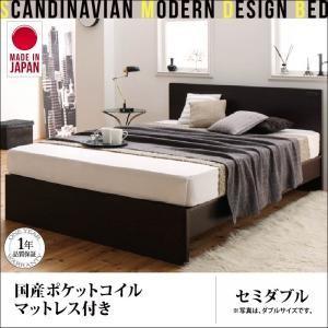 国産・デザインすのこベッド Atchison アチソン 国産ポケットコイルマットレス付き セミダブル|takanonaisou