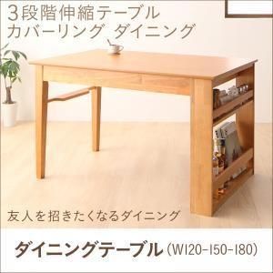 3段階伸縮テーブル カバーリング ダイニング humiel ユミル ダイニングテーブル W120-180|takanonaisou