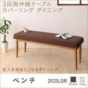 3段階伸縮テーブル カバーリング ダイニング humiel ユミル ベンチ 2P|takanonaisou