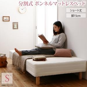 搬入・組立・簡単 コンパクト 分割式 脚付きマットレスベッド ボンネルコイル シングル ショート丈 脚15cm|takanonaisou