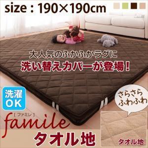 スーパーふかふかラグ famile ファミレ 専用別売品 タオル地洗い替えラグカバー 190×190cm|takanonaisou