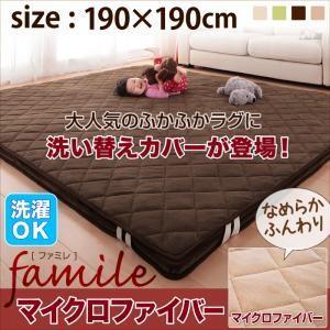 スーパーふかふかラグ famile ファミレ 専用別売品 マイクロファイバー洗い替えラグカバー 190×190cm|takanonaisou
