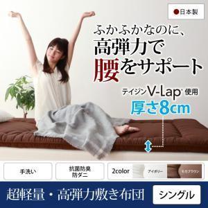 テイジン V-Lap使用 日本製 体圧分散で腰にやさしい 朝の目覚めを考えた超軽量・高弾力敷布団 シングル|takanonaisou