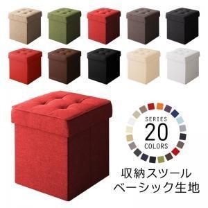 20色展開 リビングダイニング玄関 収納スツールベンチ スツール ベーシック生地 1P HACORO ハコロ|takanonaisou
