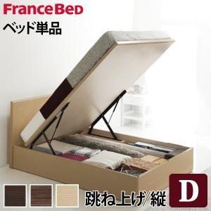 フランスベッド ダブル フラットヘッドボードベッド 〔グリフィン〕 跳ね上げ縦開き ダブル ベッドフレームのみ 収納|takanonaisou