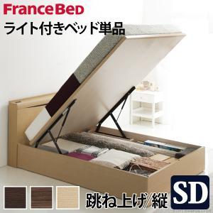 フランスベッド セミダブル ライト・棚付きベッド 〔グラディス〕 跳ね上げ縦開き セミダブル ベッドフレームのみ 収納|takanonaisou
