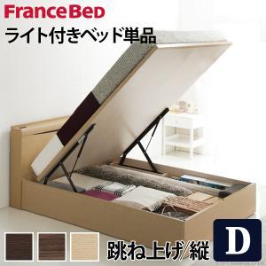 フランスベッド ダブル ライト・棚付きベッド 〔グラディス〕 跳ね上げ縦開き ダブル ベッドフレームのみ 収納|takanonaisou