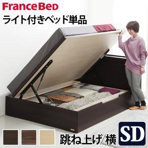 フランスベッド セミダブル ライト・棚付きベッド 〔グラディス〕 跳ね上げ横開き セミダブル ベッドフレームのみ 収納|takanonaisou