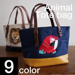 アニマル バッグ トートバッグ 刺繍 バッグ|takanonaisou