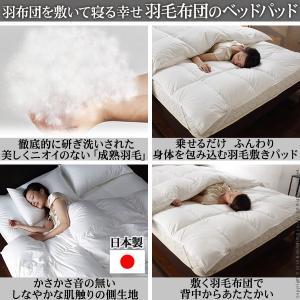 敷きパッド ダブル ホワイトダック 成熟羽毛寝具シリーズ ベッドパッドプラス ダブル 日本製|takanonaisou|02