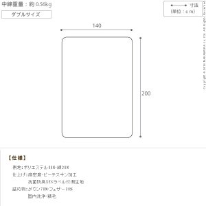 敷きパッド ダブル ホワイトダック 成熟羽毛寝具シリーズ ベッドパッドプラス ダブル 日本製|takanonaisou|03
