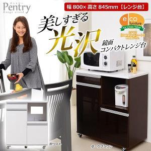 キャスター付き鏡面仕上げレンジ台【-Pantry-パントリー】幅80cmタイプ (キッチンカウンター・レンジワゴン) takanonaisou