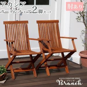 ブランチ 天然アカシア ガーデンチェア(肘付) 2脚セット BRCH49A-2P|takanonaisou