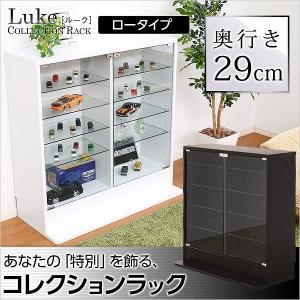 コレクションラック【-Luke-ルーク】深型ロータイプ|takanonaisou